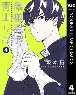 潔癖男子!青山くん 4-電子書籍