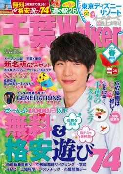 千葉Walker2015 春・初夏-電子書籍