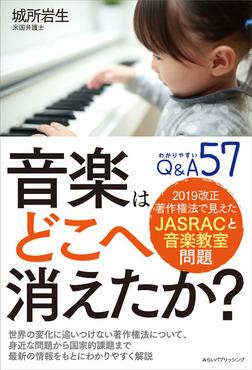 音楽はどこへ消えたか? 2019改正著作権法で見えたJASRACと音楽教室問題-電子書籍