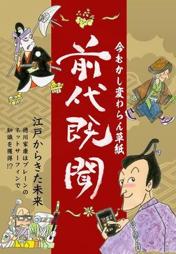 前代既聞 今むかし変わらん草紙―――江戸時代から横行する詐欺-電子書籍
