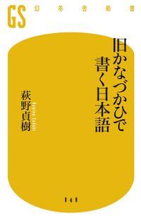 旧かなづかひで書く日本語