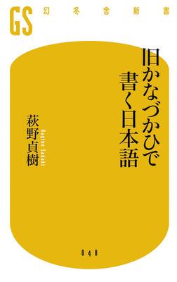 旧かなづかひで書く日本語-電子書籍