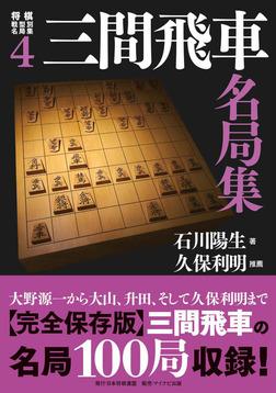 将棋戦型別名局集4 三間飛車名局集-電子書籍