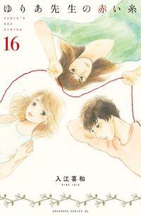 ゆりあ先生の赤い糸 分冊版(16)