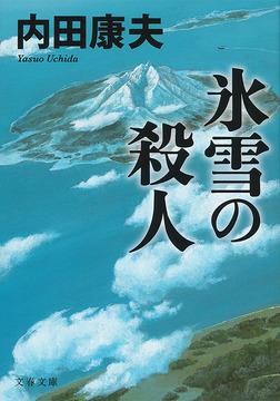 氷雪の殺人-電子書籍