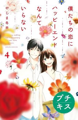 僕たちの恋にハッピーエンドなんていらない プチキス(4)-電子書籍