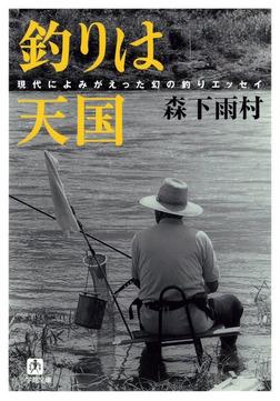 釣りは天国(小学館文庫)-電子書籍