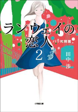 ランウェイの恋人2 パリ死闘篇-電子書籍