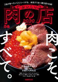 おいしい肉の店 2020 首都圏版