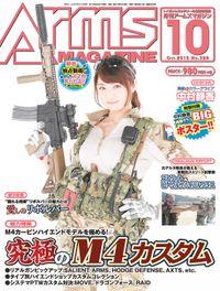 月刊アームズマガジン2015年10月号