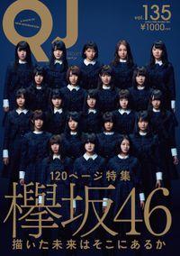 クイック・ジャパン 135