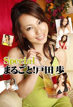 まるごと!戸田歩 Special-電子書籍