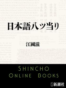 日本語八ツ当り-電子書籍