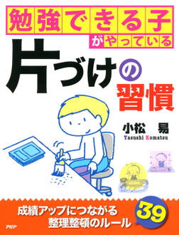 勉強できる子がやっている片づけの習慣-電子書籍