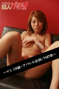 tokyo素人ゲッチュ!~マミ(19歳・アパレル店員)PART3~