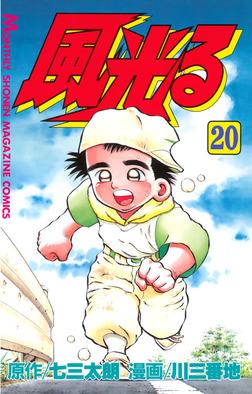 風光る(20)-電子書籍