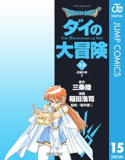 DRAGON QUEST―ダイの大冒険― 15-電子書籍