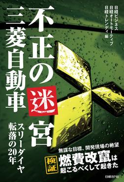 不正の迷宮 三菱自動車 スリーダイヤ転落の20年-電子書籍
