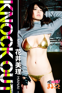 KNOCK OUT 花井美理-電子書籍