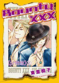 BountyXXX【分冊版】2