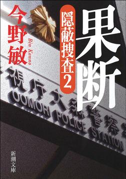 果断―隠蔽捜査2―(新潮文庫)-電子書籍