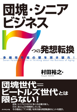 団塊・シニアビジネス「7つの発想転換」-電子書籍