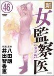 新・女監察医【東京編】(分冊版)(ぶんか社コミックス)