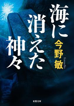 海に消えた神々-電子書籍