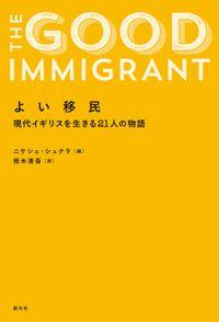 よい移民(創元社)