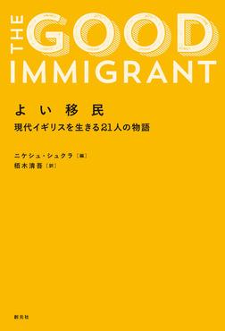 よい移民 現代イギリスを生きる21人の物語-電子書籍