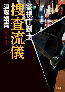 捜査流儀 警視庁剣士-電子書籍