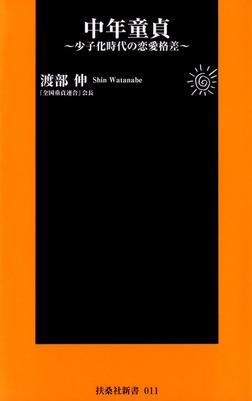 中年童貞-電子書籍