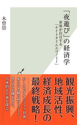 「夜遊び」の経済学~世界が注目する「ナイトタイムエコノミー」~-電子書籍