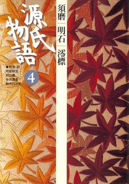 源氏物語 4 古典セレクション-電子書籍
