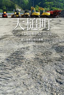 大槌町 ここは復興最前線 ~震災復興記録写真集2015~-電子書籍