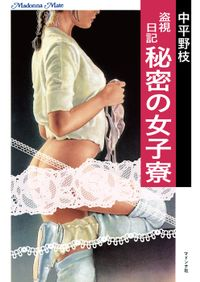 盗視日記 秘密の女子寮(マドンナメイト)