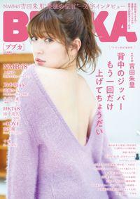 BUBKA 2020年12月号増刊「NMB48 吉田朱里ver.」