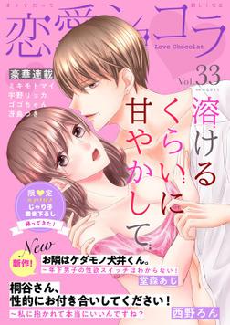 恋愛ショコラ vol.33【限定おまけ付き】-電子書籍