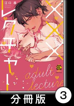 ×××レクチャー【分冊版】3-電子書籍