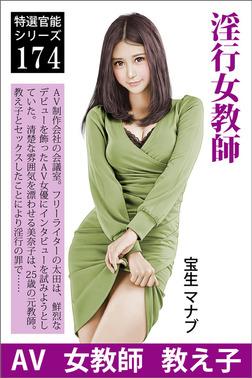 淫行女教師-電子書籍