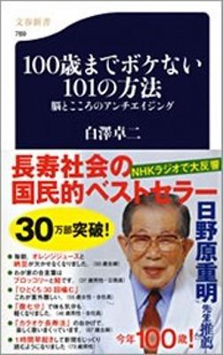 100歳までボケない101の方法 脳とこころのアンチエイジング-電子書籍