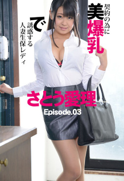 契約の為に美爆乳で誘惑する人妻生保レディ さとう愛理 Episode.03-電子書籍