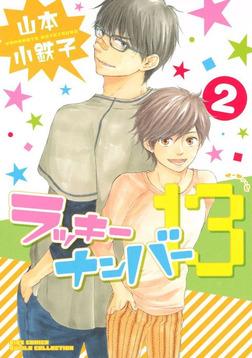 ラッキーナンバー13 (2)-電子書籍