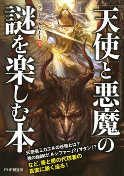 「天使」と「悪魔」の謎を楽しむ本-電子書籍