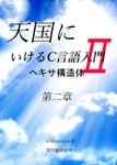 天国にいけるC言語入門2 ヘキサ構造体 第2章