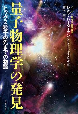 量子物理学の発見 ヒッグス粒子の先までの物語-電子書籍