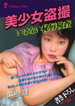 美少女盗撮 いけない秘唇検査-電子書籍