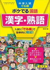 中学入試でる順ポケでる 国語 漢字・熟語 四訂版