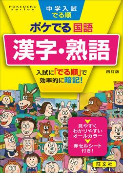 中学入試でる順ポケでる 国語 漢字・熟語 四訂版-電子書籍