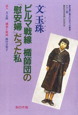 ビルマ戦線 楯師団の「慰安婦」だった私-電子書籍